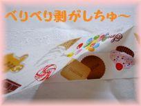 migurumi-4-d.jpg