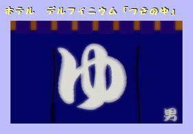 yu-noren.jpg
